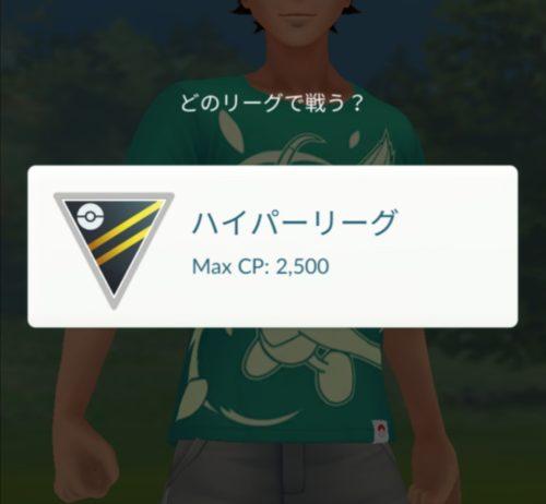 ポケモン go ハイパー リーグ