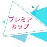 Go プレミア カップ ポケモン 【ポケモンGO】ハイパーリーグ ・プレミアカップおすすめ最強ポケモンランキング!|ポケらく
